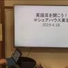 英語耳セミナー 2019年第14回(tのフラップ化/Jun衣類店/天皇最後の新年挨拶)