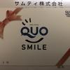 サムティ(株)の株主優待 QUOカード