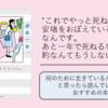 『余命一年、男をかう』吉川トリコ【悩み解決おすすめの本:何のために生きているんだろう?】