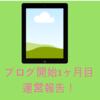 【運営報告】ブログ開始1ヶ月目 PV数・収益など!!