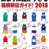 あまりに細かすぎる箱根駅伝ガイド!2018の予約が始まってますよ~!!
