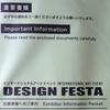 デザインフェスタの参加者向け案内が届きました。