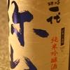 『一代 弥山 おりがらみ』新酒ならではのフレッシュな味わいだが…。これは「おりがらみ」か??