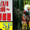 SP水曜劇場 第213回・劇団壱劇屋『猩獣』