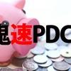 【お金の教養】大きな夢を叶えたいなら日々の小さなお金を考えるべき。鬼速PDCAを見て感じたこと