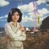 石川さゆり ジャケット写真ツーリング