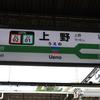 2018/05/26 埼玉・栃木・群馬三県境に行ってきました