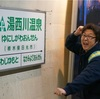 湯西川温泉に電車で行った思い出。