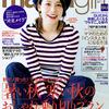 mamagirl(ママガール)2017年10月号の在庫あり?売り切れ続出!!