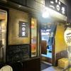 【今週のラーメン999】 二葉 上荻店 (東京・荻窪) 限定にぼしSP