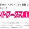 フォントワークスがGoogle Fontsへ全8書体を無償で提供!~商用利用可能