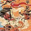 太平記(抄訳版)は目次だけ精読しよう(太平記 ビギナーズ・クラッシック 日本の古典)(046)