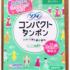 【レビュー】ソフィ コンパクトタンポン 多い日用スーパー