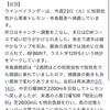 ウインベイランダー次走 2021/2/25