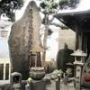 近松門左衛門の碑 松乃木大明神