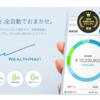 【資産運用】WealthNaviが長期割で手数料を最大0.90%(年率)まで割引するキャンペーンを始めるらしい!