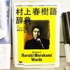 #ナカムラ クニオ「村上春樹語辞典: 村上春樹にまつわる言葉をイラストと豆知識でやれやれと読み解く」