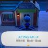 あつまれどうぶつの森16日目【マリオ】