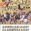 『キリスト教からよむ世界史 』 5年越しのお勉強
