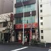 【今週のラーメン2107】 味覚 二号店 (東京・新橋) 頂点石焼麻婆刀削麺
