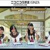 「ゆるゆり なちゅやちゅみ!」上映会&TV放送記念ニコ生「なつやすみになちゅやちゅみ!!」