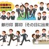 春の印鑑祭り!!(実印・銀行印・認印)