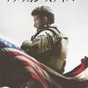 実話をもとに作られたクリント・イーストウッド監督の戦争映画「アメリカン・スナイパー」(2014年)