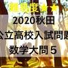 2020秋田公立高校入試問題数学解説~大問5Ⅰ「角度・証明・等積変形」~