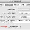 OS X:ことえりで丸付き数字を入力する方法