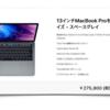 2018 New MacBook Pro