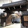 京都 島原散歩 〜日本最古の花街をぶらり〜