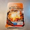 """【自炊のできない一人暮らしにお勧め】3分30秒で食べられる本場の """"チーズタッカルビ""""。<冷凍食品3品目>"""