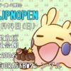 【オフレポ】第5回JPNOPEN+n次会