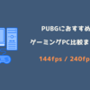 PUBGにおすすめゲーミングPC比較まとめ【安い・必要・推奨スペック】