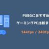 PUBGにおすすめゲーミングPC5選比較ランキングまとめ【安い・必要・推奨スペック】