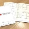 ノートを作りました!