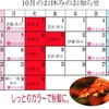◆10月、11月前半のお休みのお知らせ◆