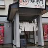 黒松の住宅街に構える、担々麺 専門 麺香 れんげ