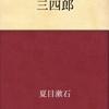夏目漱石の『三四郎』を読んだ