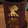 黒龍、純米吟醸&きりんざん、ブルーボトル純米大吟醸の味。