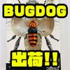 【JACKALL】前回即完の究極の虫系ルアー「BUGDOG」通販サイト入荷!