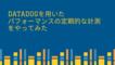DATADOGを用いたフロントエンドのパフォーマンスの定期的な計測