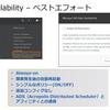 AHVのHighAvailability(高可用性)について