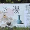 茶の湯展。
