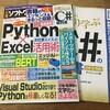 日経ソフトウエア2020年7月号