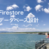 Webナイト宮崎 で Firestore 設計の話をしてきたよ #Webナイト宮崎