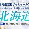 【急げ!】2月搭乗分北海道便旅割タイムセール第二弾