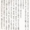 朗読「グリーン・レクイエム」ロングバージョン