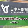 開園50周年の『日本平動物園』に行ってきました。ただ今『ドラゴンボール超』とコラボ中!?【後編】