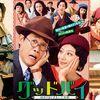 【日本映画】「グッドバイ 嘘からはじまる人生喜劇〔2020〕」ってなんだ?